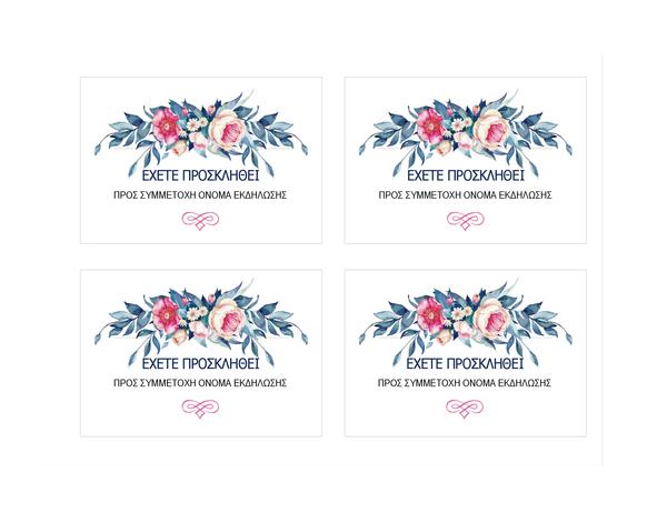 """Πρόσκληση σε πάρτι (σχεδίαση """"λουλούδια"""")"""