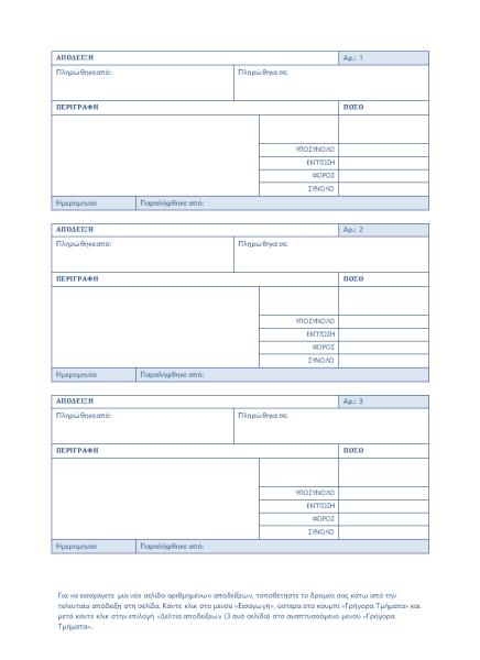 Απόδειξη με αυτόματη αρίθμηση (3 ανά σελίδα)