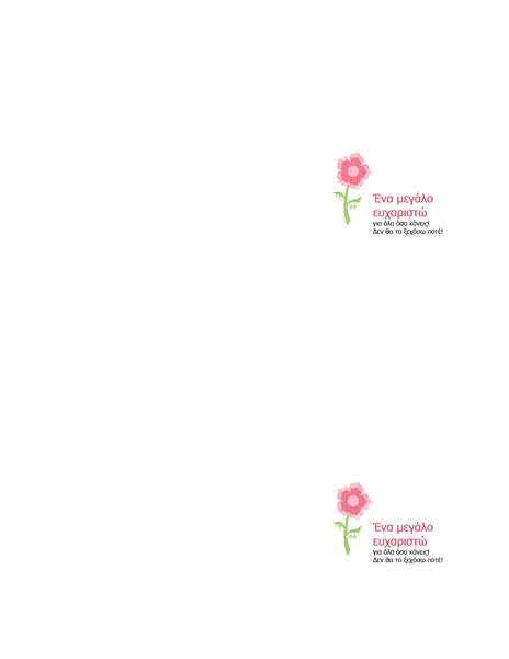 Ευχαριστήρια κάρτα (σχέδιο με λουλούδια)