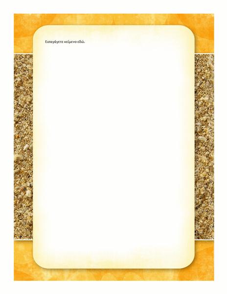 """Επιστολόχαρτο (σχεδίαση """"ήλιος και άμμος"""")"""