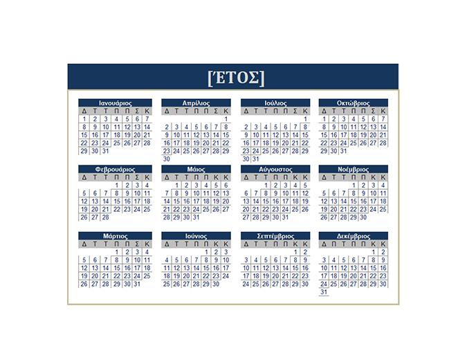 Ημερολόγιο (οποιοδήποτε έτος)