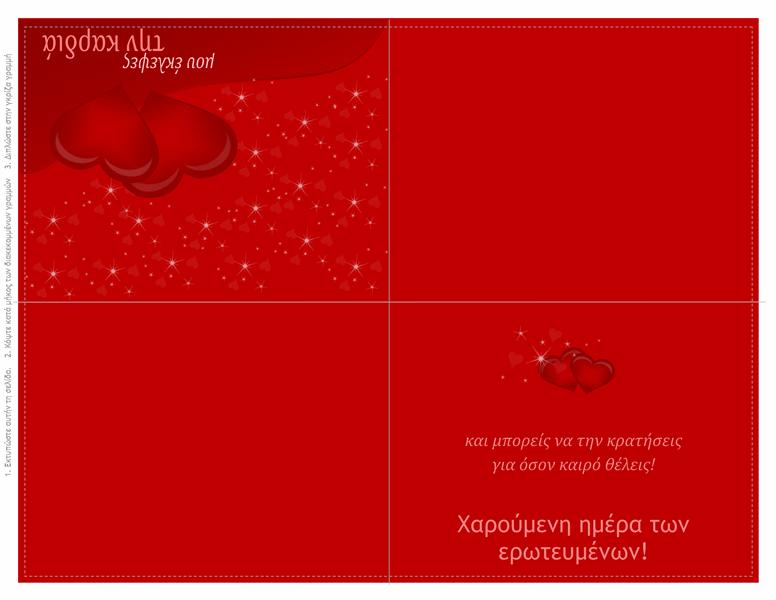 Κάρτα για την ημέρα του Αγ. Βαλεντίνου (τετράπτυχο)