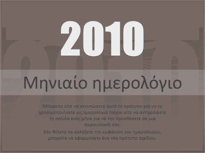 Ημερολόγιο 2010 (Δευτ.-Κυρ.)
