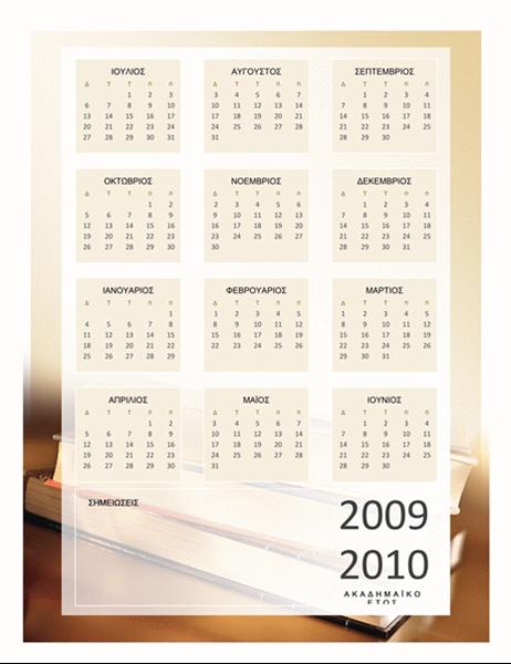 Ημερολόγιο ακαδημαϊκού έτους 2009-2010 (1 σελ., Δευτ.-Παρ.)