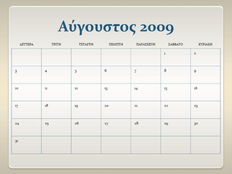 Ημερολόγιο ακαδημαϊκού έτους 2009-2010 (13 διαφάνειες, Δευτ.-Κυρ.)
