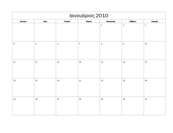 Ημερολόγιο 2010 (Βασικό σχέδιο, Δευτ.-Κυρ.)