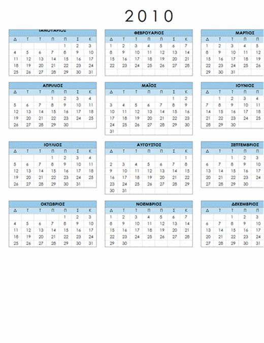Ημερολόγιο 2010 (1 σελ., οριζόντιο, Δευ.-Κυρ.)