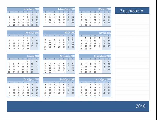 Ημερολόγιο 2010 με χώρο για σημειώσεις (1 σελ., Δευτ.-Κυρ.)
