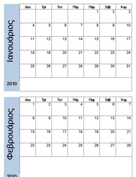 Ημερολόγιο 2010 με μπλε περίγραμμα (6 σελ., Δευτ.-Κυρ.)