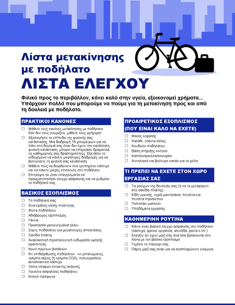 Λίστα μετακίνησης με ποδήλατο