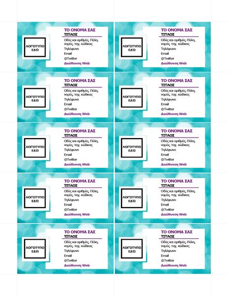 Επαγγελματικές κάρτες με μπλε φόντο