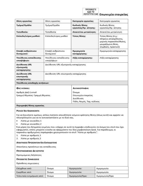 Φόρμα περιγραφής θέσης εργασίας