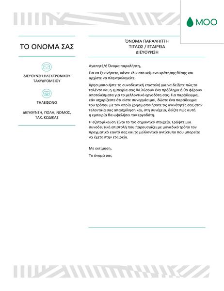 Δημιουργική συνοδευτική επιστολή, σχεδιασμένη από τη MOO