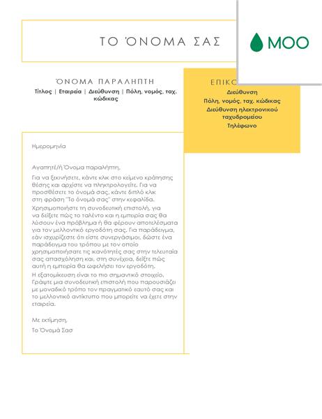 Κομψή και λιτή συνοδευτική επιστολή, σχεδιασμένη από τη MOO