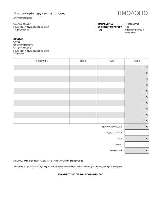 Τιμολόγιο παροχής υπηρεσιών με υπολογισμούς φόρου