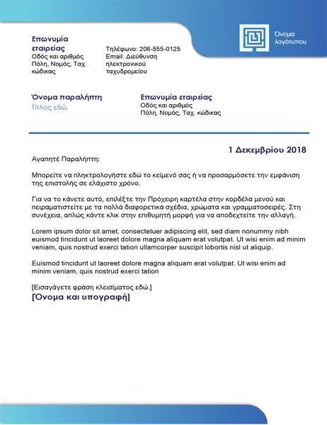 Επαγγελματική επιστολή (μπλε περίγραμμα και διαβάθμιση χρώματος)
