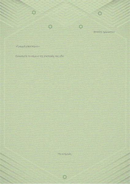 Πρότυπο για προσωπικές επιστολές (κομψή σχεδίαση επιστολής σε γκρι-πράσινο χρώμα)
