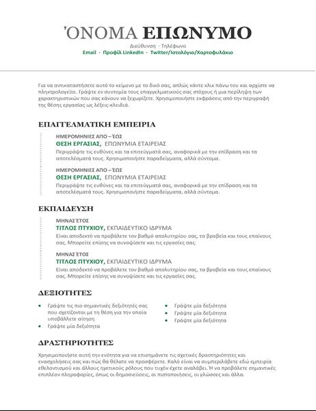 Βιογραφικό σημείωμα με χρονολογική σειρά, με μοντέρνα σχεδίαση