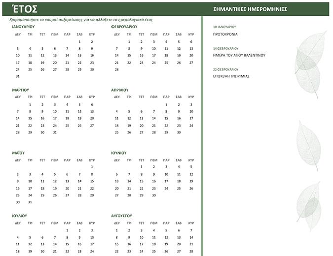 Ημερολόγιο για επιχειρήσεις (οποιοδήποτε έτος, Δευ-Κυρ)