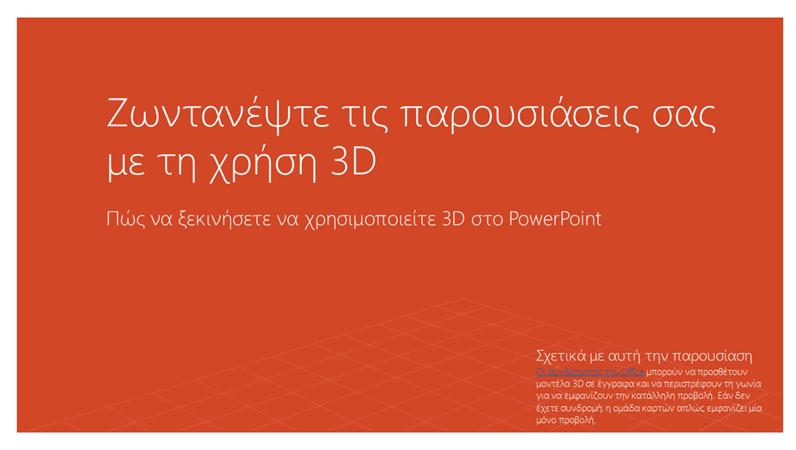 Ζωντανέψτε τις παρουσιάσεις με τη χρήση 3D