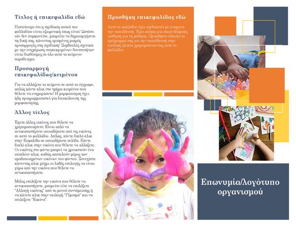Φυλλάδιο για εκπαιδευτικά ιδρύματα