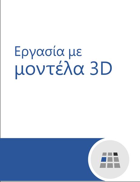 Πώς μπορείτε να χρησιμοποιήσετε μοντέλα 3D στο Word