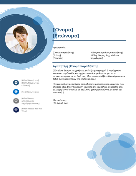 Blue spheres cover letter