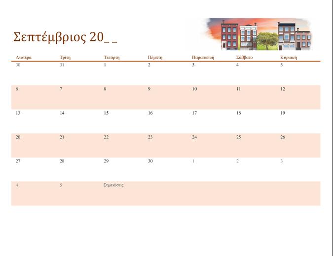 Εποχιακή απεικόνιση ημερολογίου για οποιοδήποτε έτος