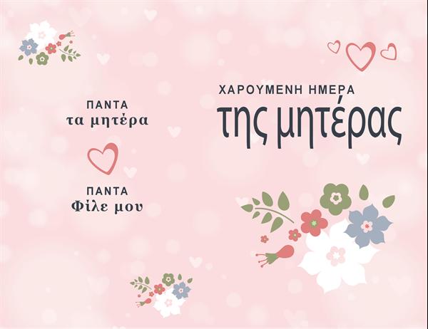 """Κάρτα για την Ημέρα της Μητέρας με θέμα """"Όμορφη στα ροζ"""""""