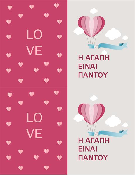 """Κάρτα για τον Άγιο Βαλεντίνο με θέμα """"Η αγάπη βρίσκεται παντού"""""""