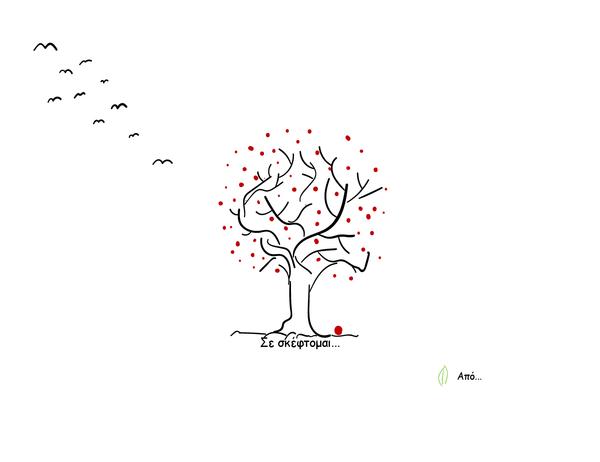 Συλλυπητήρια κάρτα με δέντρο