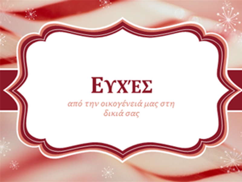 Χριστουγεννιάτικες κάρτες που απεικονίζουν στριφογυριστά γλειφιτζούρια-μπαστουνάκια (2 ανά σελίδα)