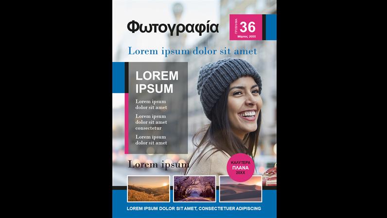 Εξώφυλλα περιοδικών φωτογραφίας
