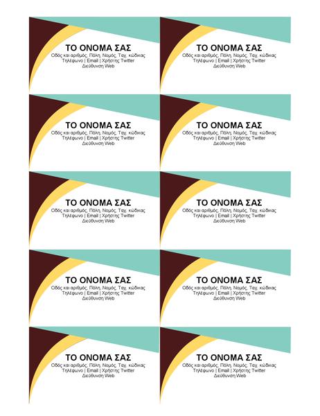 Επαγγελματικές κάρτες με γήινους τόνους