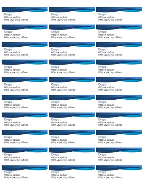 Μπλε ετικέτες με καμπύλη (30 ανά σελίδα)