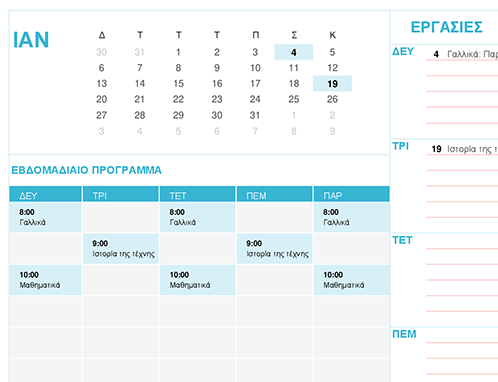 Μαθητικό ημερολόγιο (Δευ)