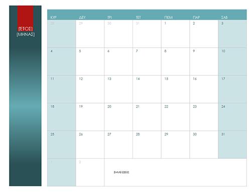Ημερολόγιο για οποιοδήποτε έτος