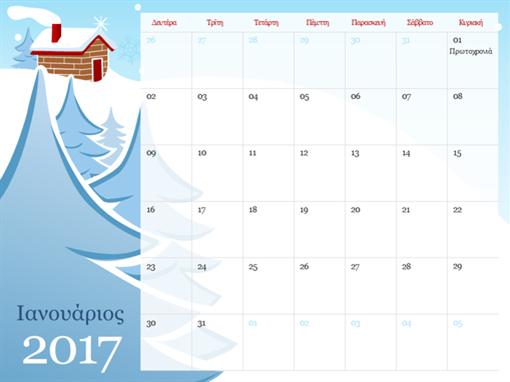 Εποχικό ημερολόγιο 2015 με εικόνες (Δευ-Κυρ)