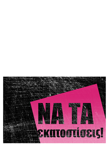 """Κάρτα γενεθλίων, """"φθαρμένο"""" φόντο (ροζ, μαύρο, δίπλωση στο μέσον)"""
