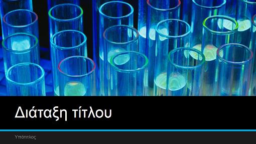 Παρουσίαση εργαστηριακής έρευνας (ευρεία οθόνη)