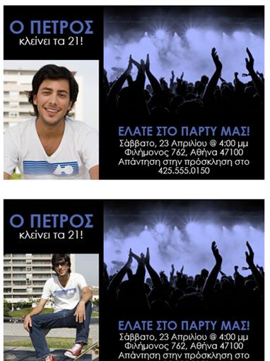 Προσκλήσεις σε πάρτι (μπλε σε μαύρο)