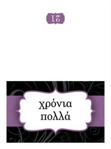 Κάρτα γενεθλίων (δίπτυχο με σχέδιο μοβ κορδέλας)