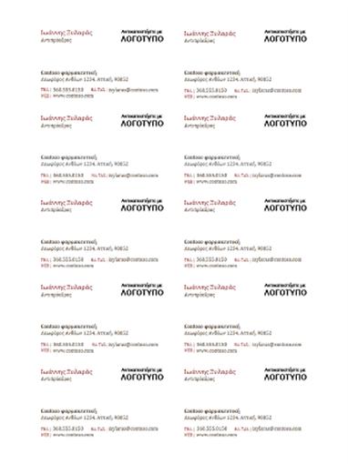 Επαγγελματικές κάρτες με λογότυπο (10 ανά σελίδα)