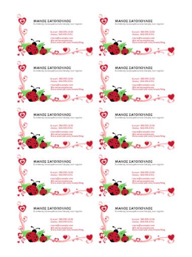 Επαγγελματικές κάρτες (πασχαλίτσες και καρδιές, αριστερή στοίχιση, 10 ανά σελίδα)