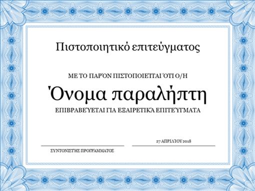 Πιστοποιητικό υποτροφίας (επίσημο μπλε περίγραμμα)