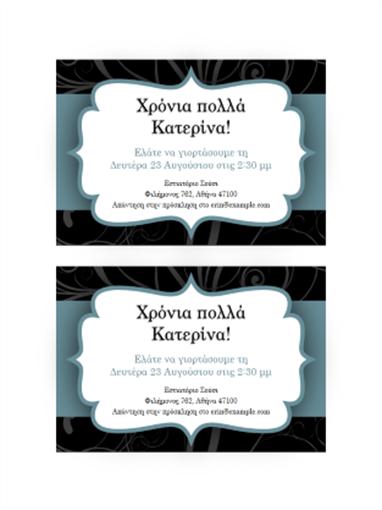 Προσκλήσεις σε πάρτι (σχέδιο μπλε κορδέλας, 2 ανά σελίδα)