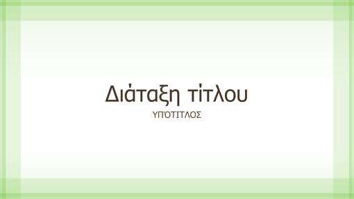 Παρουσίαση με σχεδίαση διάφανου πράσινου περιγράμματος (ευρεία οθόνη)
