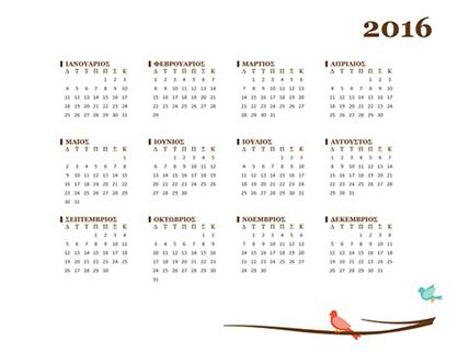 Ημερολόγιο του 2016