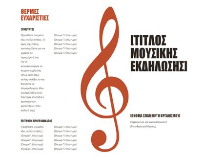 Μουσικό πρόγραμμα