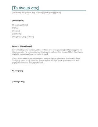 Συνοδευτική επιστολή βιογραφικού σημειώματος